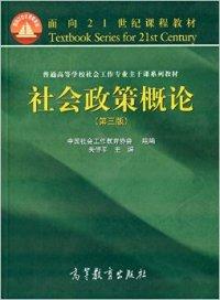 社会政策概论-(第三版)