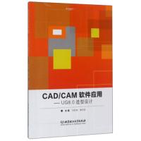CAD\CAM软件应用:UG8.0造型设计