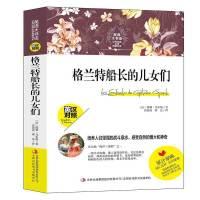 格兰特船长的儿女们(英汉对照)/英语大书虫世界经典名译典藏书系