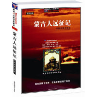 蒙古人远征记:精美图文本