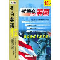 CD-R听读在美国MP3(双碟装)/我为英语狂