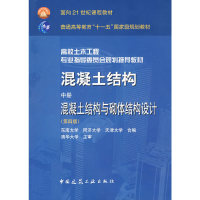 混凝土结构(中册)混凝土结构与砌体结构设计(第四版)