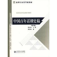 中国百年话剧史稿(现代卷)