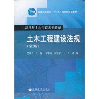 土木工程建设法规(第2版)(内容一致,印次、封面或原价不同,统一售价,随机发货)