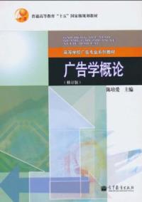 广告学概论(修订版)(内容一致,印次、封面或原价不同,统一售价,随机发货)