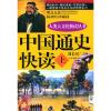 中国通史快读