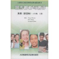 人教版义务教育课程标准实验教科书 同步解析与测评 英语(新目标)八年级 上册
