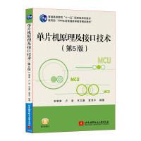 单片机原理及接口技术(第5版)
