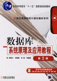 数据库系统原理及应用教程(第3版)