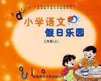小学语文假日乐园:三年级(上)