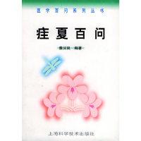 疰夏百问——医学百问系列丛书