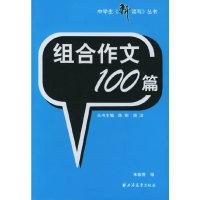组合作文100篇(中学生《新读写》丛书)
