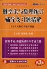 概率论与数理统计辅导及习题精解(第3版)