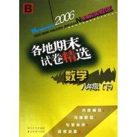 数学各地期末试卷精选(8下新课标实验区)(B)/孟建平系列丛书