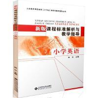 小学英语-新版课程标准解析与教学指导