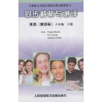 人教版义务教育课程标准实验教科书 同步解析与测评 英语(新目标)八年级 下册