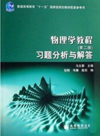 物理学教程习题分析与解答(第2版)
