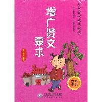 增广贤文·蒙求(2CD+书)