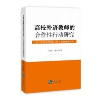 高校外语教师的合作性行动研究------以《中国文化概论(英)》课程教改为例