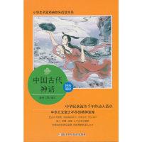 小学生名家经典快乐阅读书系(四):中国古代神话