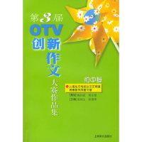 第三届OTV创新作文大赛作品集.初中卷