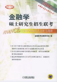 金融学硕士研究生招生联考大纲新增知识点分析与题解(2005)