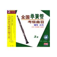 全国单簧管考级曲目辅导示范3级(VCD)
