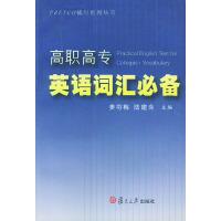 高职高专英语词汇必备——PRETCO辅导系列丛书