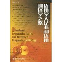语用学大是非和语用翻译学之路