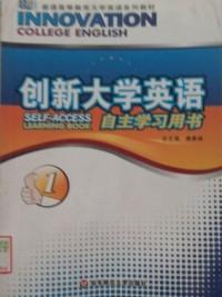创新大学英语1(自主学习用书)(内容一致,印次、封面或原价不同,统一售价,随机发货)