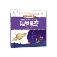 我的第一套生存能力训练书:观察星空(读完这本书,你就算真正长大了)