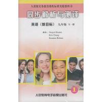 人教版义务教育课程标准实验教科书 同步解析与测评 英语(新目标)九年级 全一册1