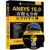 ANSYS 15.0 有限元分析完全自学手册