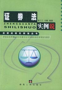 证券法实例说——法律法规实例说