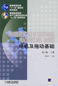 电机及拖动基础(第4版)(上册)
