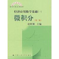 微积分(第三版)(内容一致,印次、封面或原价不同,统一售价,随机发货)