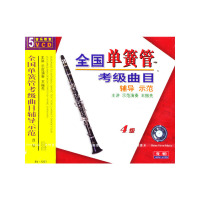 全国单簧管考级曲目辅导示范4级(VCD)