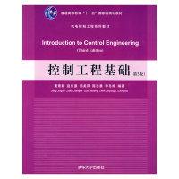 控制工程基础(第3版)