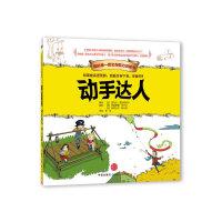 我的第一套生存能力训练书:动手达人(读完这本书,你就算真正长大了)