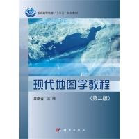 现代地图学教程-(第二版)