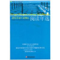 中国高中生2015阅读年选(应用卷)(上)