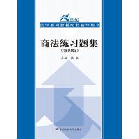 商法练习题集-(第四版)