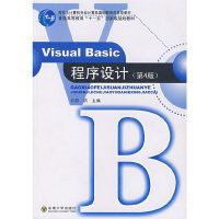 Visual BASIC 程序设计(第四版)
