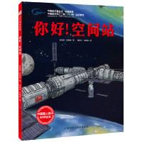 """你好!空间站·""""向太空进发""""中国载人航天科学绘本系列"""