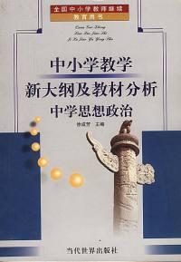 中小学教学新大纲及教材分析:中学思想政治