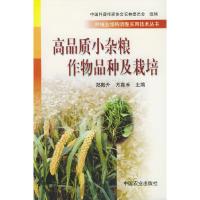 高品质小杂粮作物品种及栽培——种植业结构调整实用技术丛书