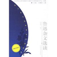 鲁迅杂文选读——高中语文选修课程资源系列