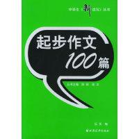 起步作文100篇——中学生《新读写》丛书