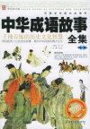 中华成语故事全集:第1卷(彩色图文版)