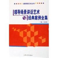 领导口才艺术(附光盘共4册)(精)/新领导艺术丛书